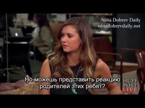 Nina Dobrev Huffing Interview (rus sub)