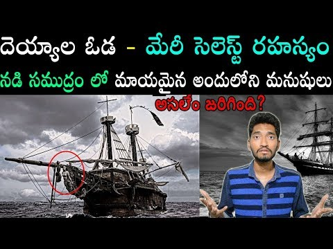 Ghost Ship - Mary Celeste | Unsolved Mystery In Telugu | Naveen Mullangi