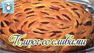 Пирог со сливами. Сливовый пирог. Быстро и вкусно / Видео-рецепт / #выпечка