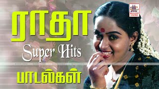 Radha Super Hit Tamil Songs ராதா சூப்பர்ஹிட் பாடல்கள்