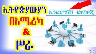 USA: ኢትዮጵያውያን-በአሜሪካ Ethiopian-Americans - IT Jobs (የኢንፎርሜሽን ቴክኖሎጂ ስራቸውን) - VOA Gabia (Jan 5, 2017)