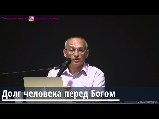 Торсунов О.Г.  Долг человека перед Богом