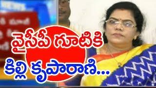 Ex Minister Killi Kruparani To join YCP