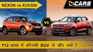 Tata Nexon vs Mahindra XUV300 - जानें ₹12 लाख में कौनसी डीज़ल ऑटोमेटिक SUV ले और क्यों - V3Cars