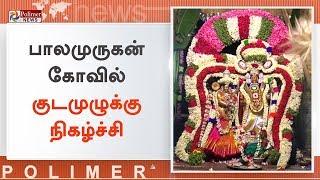 கோலாகலமாக நடைபெற்ற பாலமுருகன் கோவில் குடமுழுக்கு நிகழ்ச்சி | #Nagapattinam