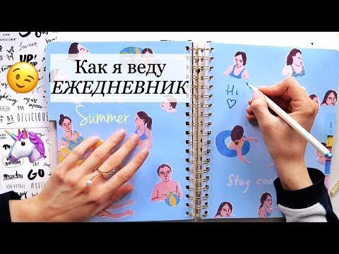 КАК Я ВЕДУ ЕЖЕДНЕВНИК, МОЙ ЕЖЕДНЕВНИК, ЛЕТО 2017
