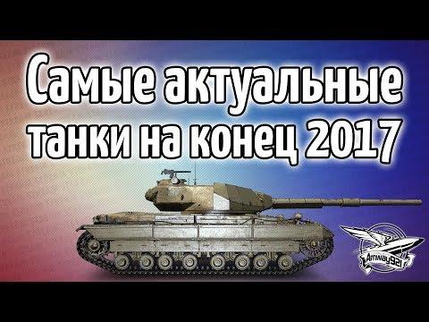 Стрим - Самые актуальные танки на конец 2017 года