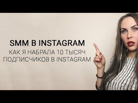 Как я набрала 10 тысяч подписчиков в Instagram. SMM в Instagram