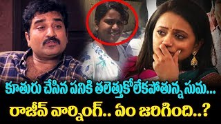 Rajeev Kanakala Gives Serious Warning Her Daughter | Anchor Suma | Suma Family | Top Telugu Media