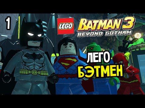 LEGO Batman 3: Beyond Gotham Прохождение На Русском #1 — НУЖНО?