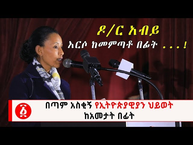 Ethiopia:Life Before Abiy | Funny Video