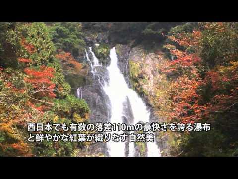 おかやまの紅葉 「神庭の滝」