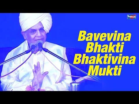 Marathi Kirtan Bavevina Bhakti Bhaktivina Mukhti - Baba Maharaj Satarkar video