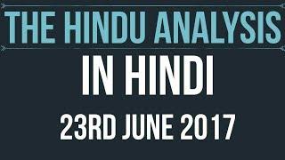 23 June 2017-The Hindu Editorial News Paper Analysis- [UPSC/ PCS/ SSC/ RBI Grade B/ IBPS]