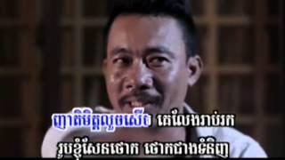 ប្តីអាវ៉ាសែ (ភ្លេងសុទ្ធ) ច្រៀងខារ៉ាអូខេតាម youtube,khmer karaoke sing along.