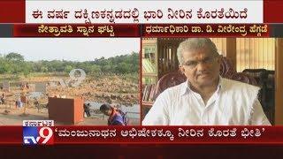 'No Water in Netravathi! Acute Water Shortage Hits Dharmasthala Temple