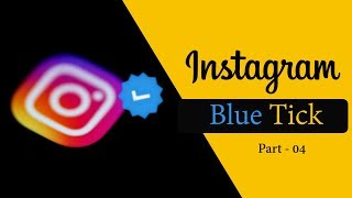 How To Get Instagram Blue Tick | Send Verification Request