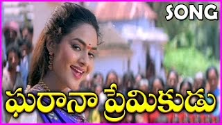 Gharana Premikudu || Telugu Video Songs- Prasanth,Madhubala,Ooha