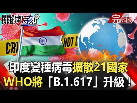 台灣-關鍵時刻-20210511-印度變種病毒擴散21國家! WHO將「B.1.617」升級成令人擔憂毒株!