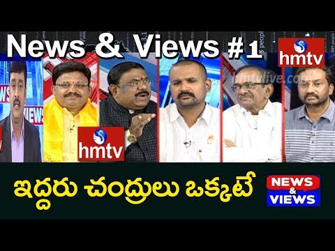 Debate On War Of Words Between Chandrababu And KCR | News & Views #1 | hmtv