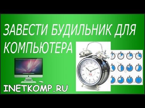 Скачать будильник для windows 7 на Русском