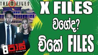 NETH FM 8 Pass Jokes 2019.06.07 - X FILEs වගේද චිකේ FILEs