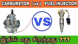 carburetor vs fuel injector | தமிழில் | Mech Tamil Nahom