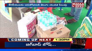 Chittoor Youth Helping Hands For Kerala Flood Victims
