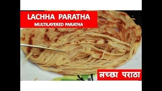 Lachha Paratha Recipe   Wholewheat Lachha Paratha   Multilayered Lachha    लच्छा परोठा कैसे बनाए ?