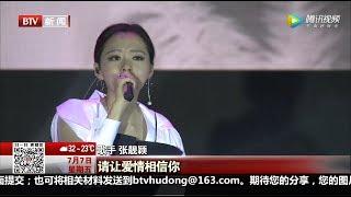 張靚穎:(BTV新聞) 電影鮫珠傳主題曲發佈會