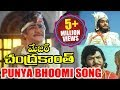 Major Chandrakanth Songs Punya Bhoomi N T Rama Rao Sharada Mohan Babu mp3