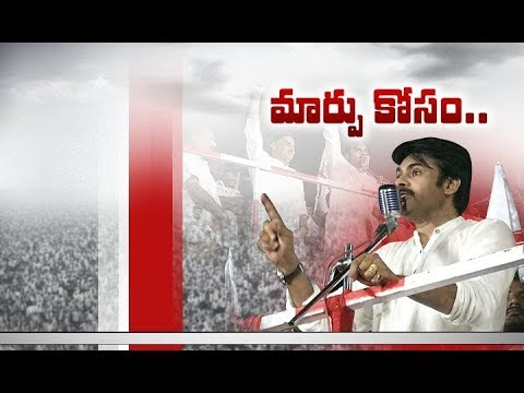 I Came to Politics to Bring a Change in Society | Pawan Kalyan | at East Godavari Tour