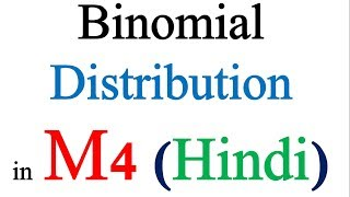 poisson distribution in hindi