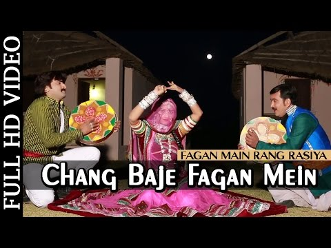 Marwadi Chang Fagan Songs 2015 | 'chang Baje Fagan Mein' [full Hd Video] | Rajasthani New Holi Songs video