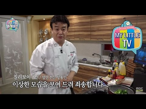[My Little Television] 마이리틀텔레비전 - Baek jong won was hard to apologize 20150509