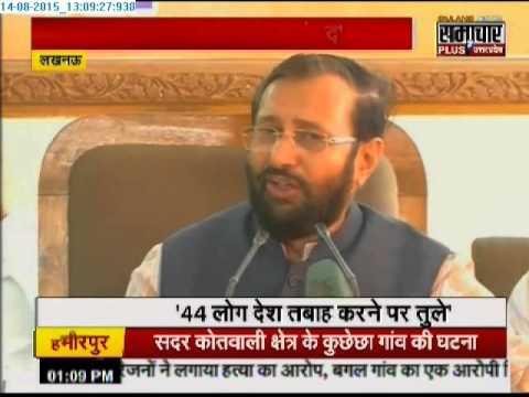 Samachar Plus: Humara Uttar Pradesh | 14 Aug 2015