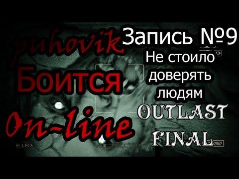 """OUTLAST- Запись№9 """"Не стоило доверять людям"""" (Последняя запись)"""