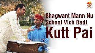 Bhagwant Mann Nu School Vich Badi Kutt Pai   Jugnu Haazir Hai