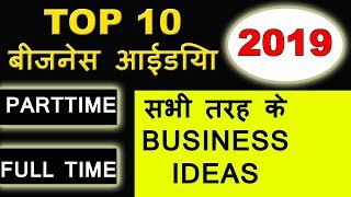 TOP 10 business ideas in india,business ideas in hindi,small business ideas,business ideas 2019