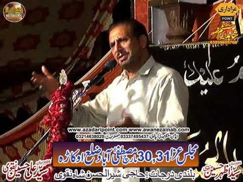 Zakir riaz Hussain shah majlis Aza 30 march 2019 Mustafa Abad Sher Garh Okara