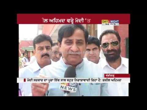 Congress leader Shakeel Ahmed slams Modi govt