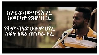 Yared Negu Hulum Hagere - Ethiopian Music With Lyrics