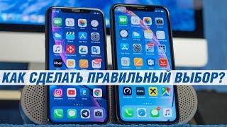 Сравнение iPhone Xs VS iPhone Xr: какое яблоко слаще? Какой iPhone выбрать в 2019 году Xr или Xs?