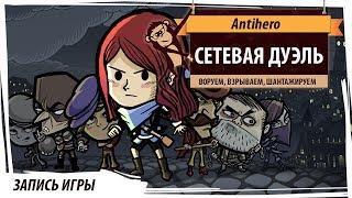 Antihero: сетевая дуэль воров и мошенников