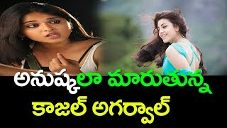 Actress Kajal Agarwal To Act In Horror Movie For The First Time || Kajal Agarwal