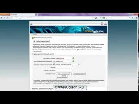 Урок 2: Как добавить домен, установить  Wordpress и шаблон на хостинг.  Шаблон AB-INSPIRATION