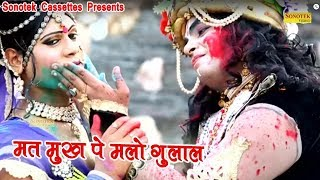 राधा कृष्ण की होली : मत मुख पे मलो गुलाल || Lata Shastri || Radha Krishan Holi Song