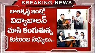 Vidya Balan Visits Nandamuri Balakrishna House | NTR Biopic Movie Updates | Top Telugu Media