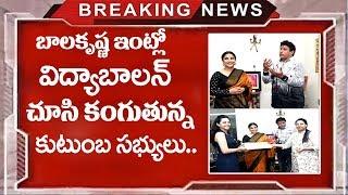 Vidya Balan Visits Nandamuri Balakrishna House | NTR Biopic Movie Updates | Top Telugu Media