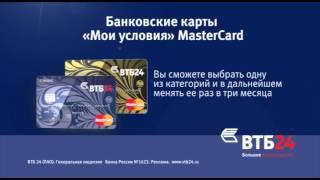 Зарплатная карта ВТБ24 x2